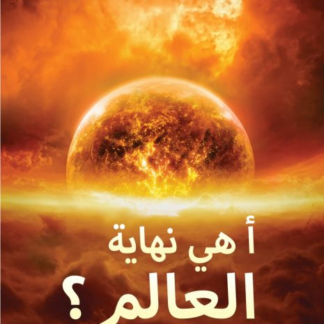 Arabic_-_The_End_of_World_NAD