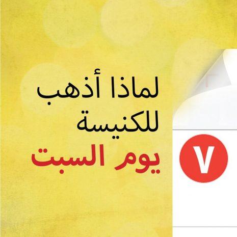 Arabic_-_Why_I_Go_to_Church_on_S