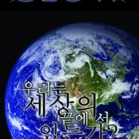 End_of_the_World_Cover_kor_260x3
