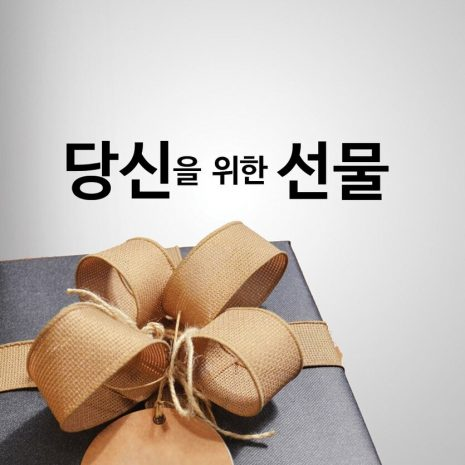 Korean_-_A_Gift_for_You_Cover_RG