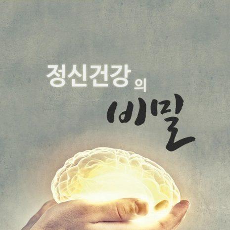 Korean_-_Secrets_of_Mental_Healt